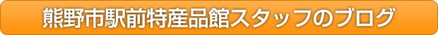 熊野市駅前特産品館スタッフのブログ