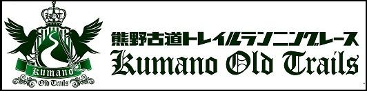 """熊野古道トレイルランニングレース"""""""
