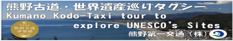 "熊野古道世界遺産バス""width="